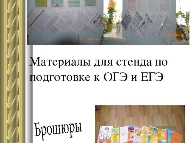 Материалы для стенда по подготовке к ОГЭ и ЕГЭ