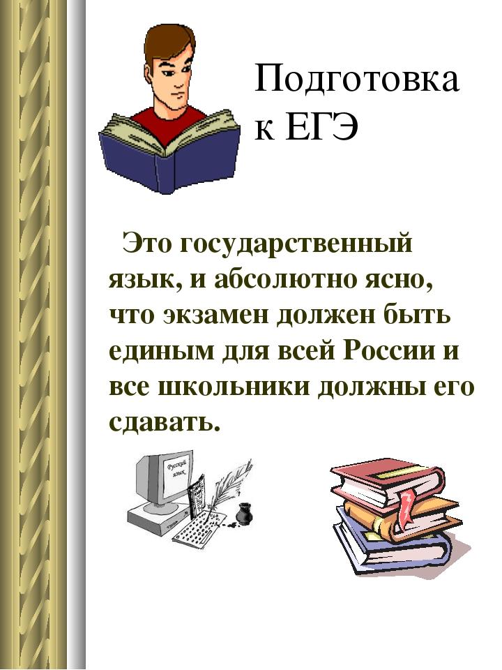 Подготовка к ЕГЭ Это государственный язык, и абсолютно ясно, что экзамен дол...