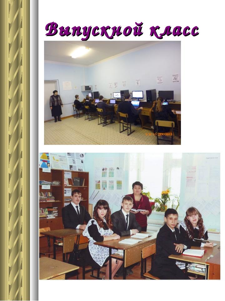 Выпускной класс 2014