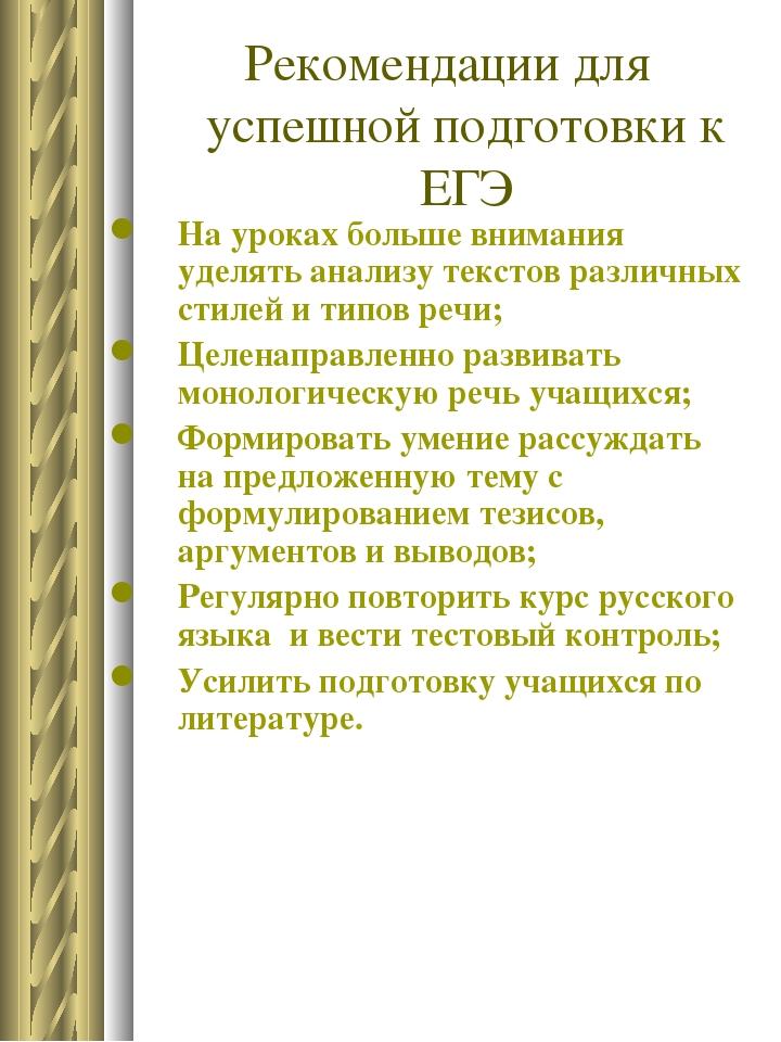 Рекомендации для успешной подготовки к ЕГЭ На уроках больше внимания уделять...