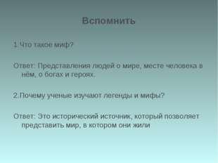 Вспомнить 1.Что такое миф? Ответ: Представления людей о мире, месте человека