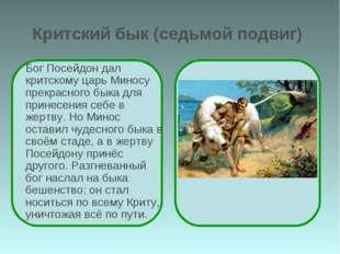 Критский бык (седьмой подвиг) Бог Посейдон дал критскому царь Миносу прекрасн