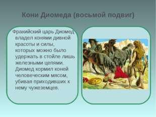 Кони Диомеда (восьмой подвиг) Фракийский царь Диомед владел конями дивной кра