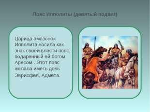 Пояс Ипполиты (девятый подвиг) Царица амазонок Ипполита носила как знак своей