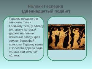 Яблоки Гесперид (двеннадцатый подвиг) Гераклу предстояло отыскать путь к вели