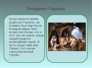 Рождение Геракла Когда пришло время родиться Гераклу, на Олимпе был пир богов