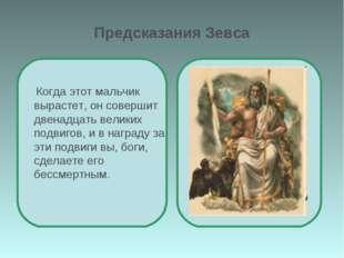 Предсказания Зевса Когда этот мальчик вырастет, он совершит двенадцать велики