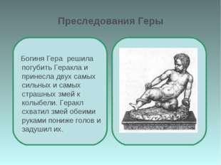 Преследования Геры Богиня Гера решила погубить Геракла и принесла двух самых