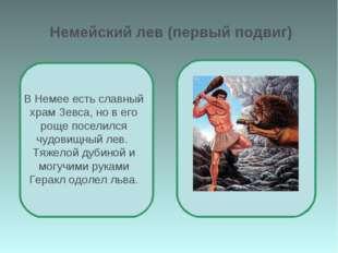 Немейский лев (первый подвиг) В Немее есть славный храм Зевса, но в его роще