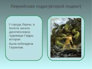 Лернейская гидра (второй подвиг) У города Лерны, в болоте засело десятиголово