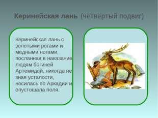 Керинейская лань (четвертый подвиг) Керинейская лань с золотыми рогами и медн