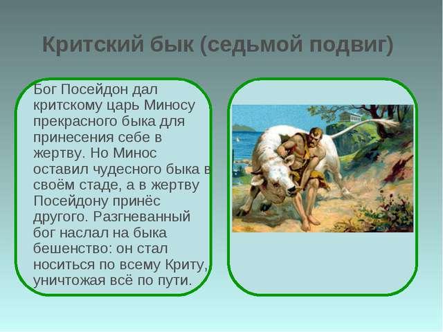 Критский бык (седьмой подвиг) Бог Посейдон дал критскому царь Миносу прекрасн...