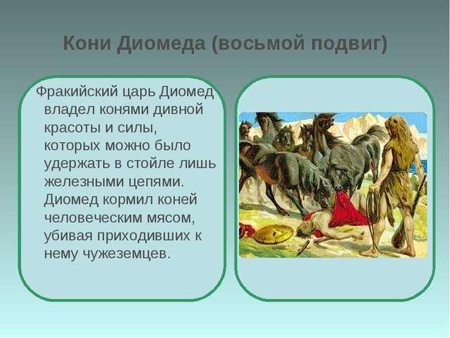 Кони Диомеда (восьмой подвиг) Фракийский царь Диомед владел конями дивной кра...