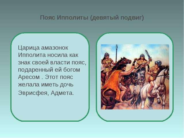 Пояс Ипполиты (девятый подвиг) Царица амазонок Ипполита носила как знак своей...