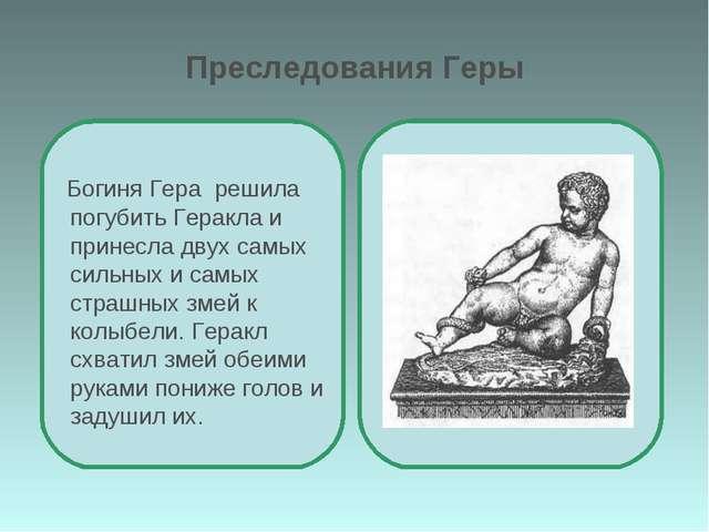 Преследования Геры Богиня Гера решила погубить Геракла и принесла двух самых...