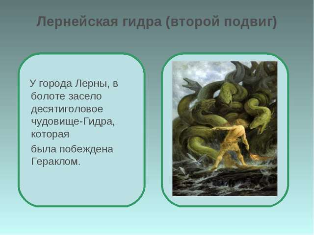 Лернейская гидра (второй подвиг) У города Лерны, в болоте засело десятиголово...