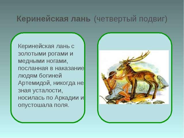 Керинейская лань (четвертый подвиг) Керинейская лань с золотыми рогами и медн...