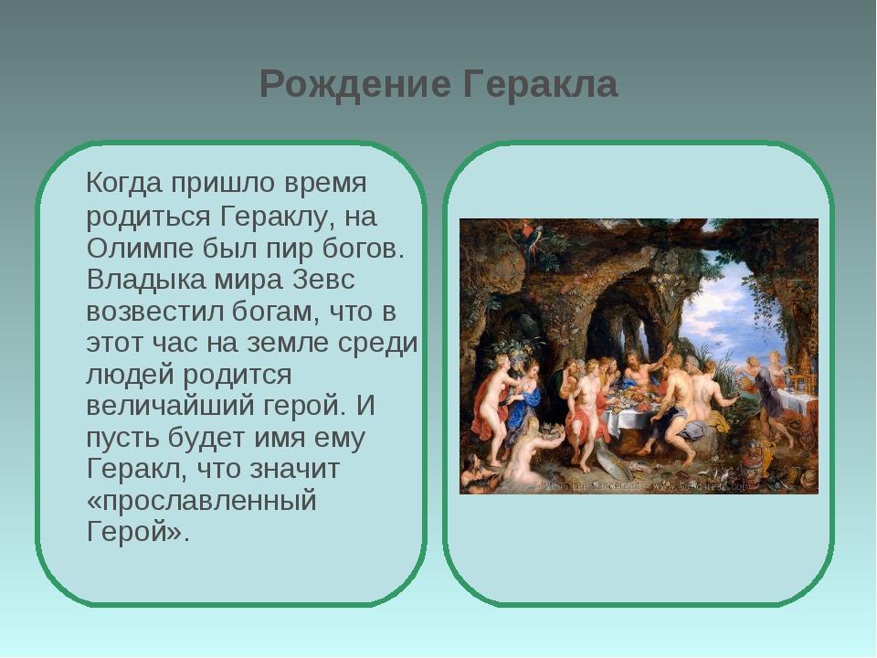 Рождение Геракла Когда пришло время родиться Гераклу, на Олимпе был пир богов...