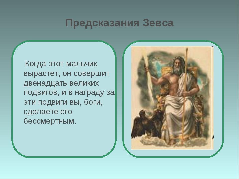 Предсказания Зевса Когда этот мальчик вырастет, он совершит двенадцать велики...