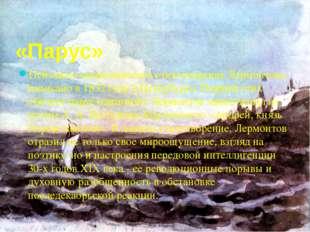 Какое звание было у Лермонтова, когда его отправили служить на Кавказ ? Сержа