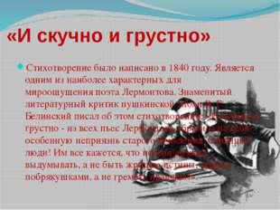 Какой девиз был у семья Лермонтовых ? (на русском) Судьба моя Иисус Судьба на