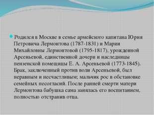 Родился в Москве в семье армейского капитана Юрия Петровича Лермонтова (1787