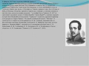В феврале 1837 был отдан высочайший приказ о переводеЛермонтовапрапорщиком