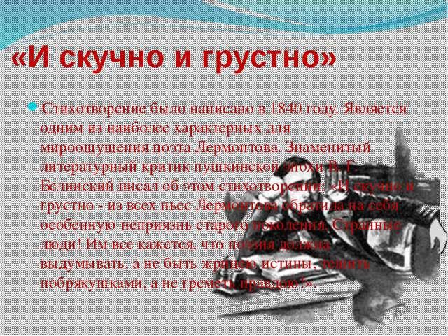 Какой девиз был у семья Лермонтовых ? (на русском) Судьба моя Иисус Судьба на...