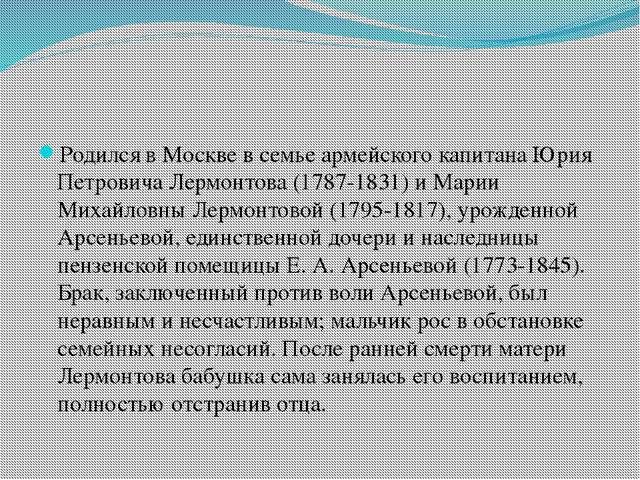Родился в Москве в семье армейского капитана Юрия Петровича Лермонтова (1787...