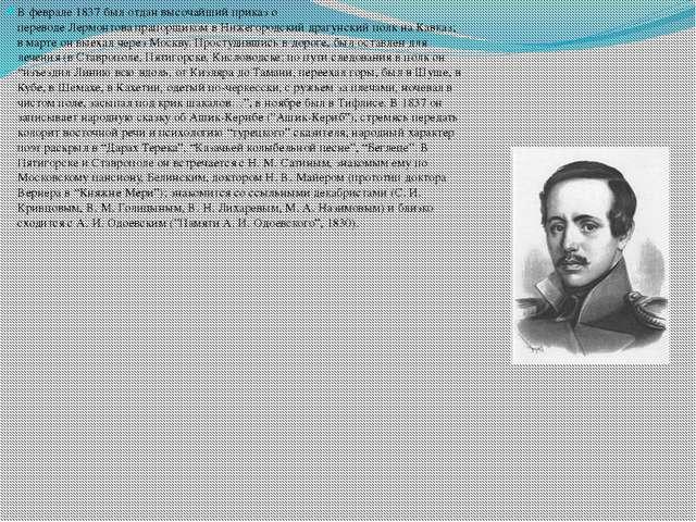 В феврале 1837 был отдан высочайший приказ о переводеЛермонтовапрапорщиком...