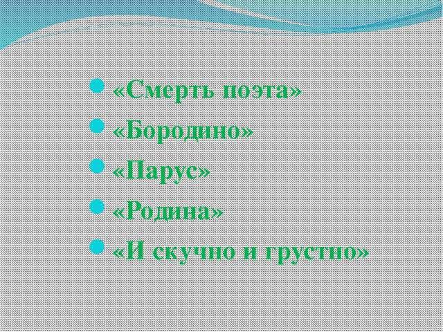 «Смерть поэта» Стихотворение является откликом на смертьА. С. Пушкина; напис...