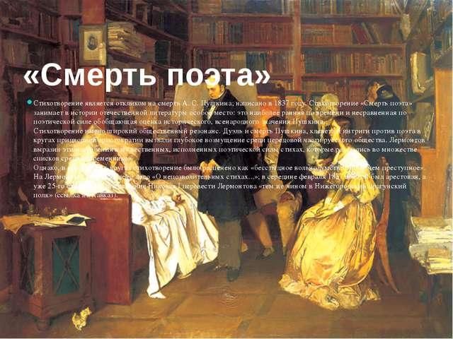 Уезжал из Петербурга он с тяжелыми предчувствиями — сначала в Ставрополь, где...