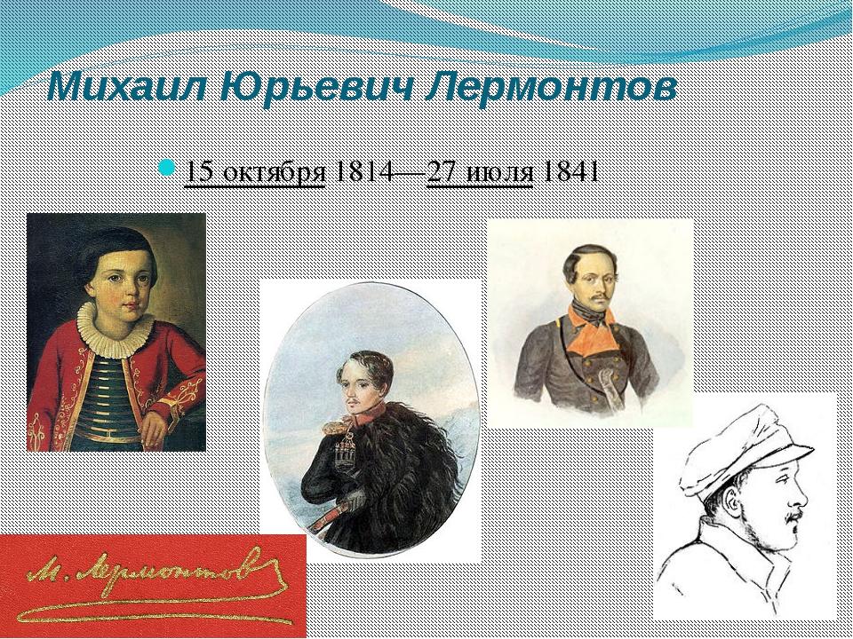 «Смерть поэта» «Бородино» «Парус» «Родина» «И скучно и грустно»