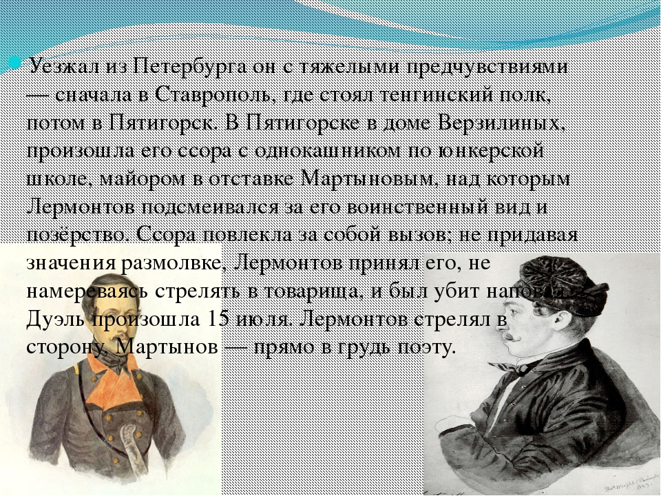 """Когда была написана поэма """"Демон"""" 1828-1829 1824-1825 1825-1826 1826-1827"""
