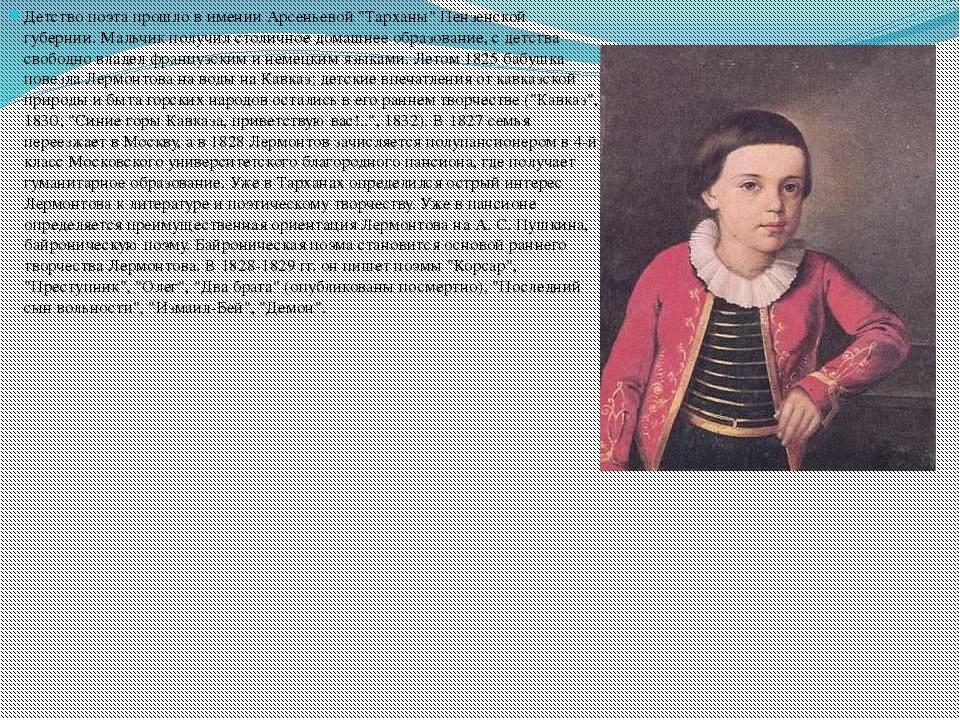 """Детство поэта прошло в имении Арсеньевой """"Тарханы"""" Пензенской губернии. Мальч..."""