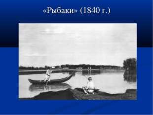 «Рыбаки» (1840 г.)