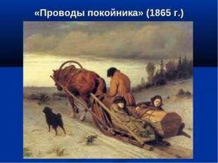 «Проводы покойника» (1865 г.)