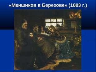 «Меншиков в Березове» (1883 г.)