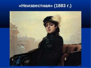 «Неизвестная» (1883 г.)