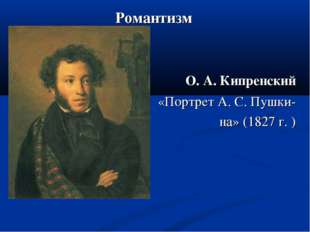 Романтизм О. А. Кипренский «Портрет А. С. Пушки- на» (1827 г. )