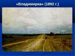 «Владимирка» (1892 г.)