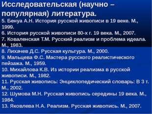 Исследовательская (научно – популярная) литература. 5. Бенуа А.Н. История рус