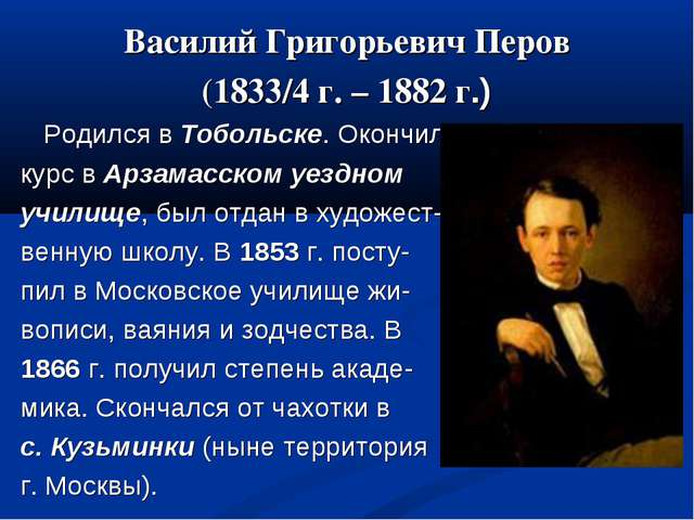 Василий Григорьевич Перов (1833/4 г. – 1882 г.) Родился в Тобольске. Окончил...
