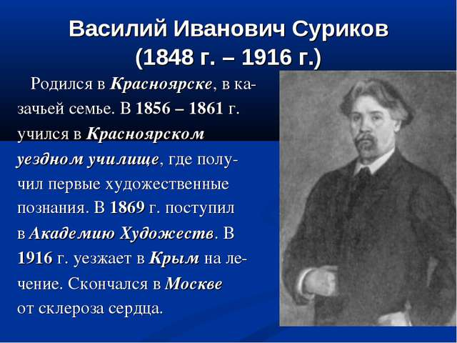 Василий Иванович Суриков (1848 г. – 1916 г.) Родился в Красноярске, в ка- зач...