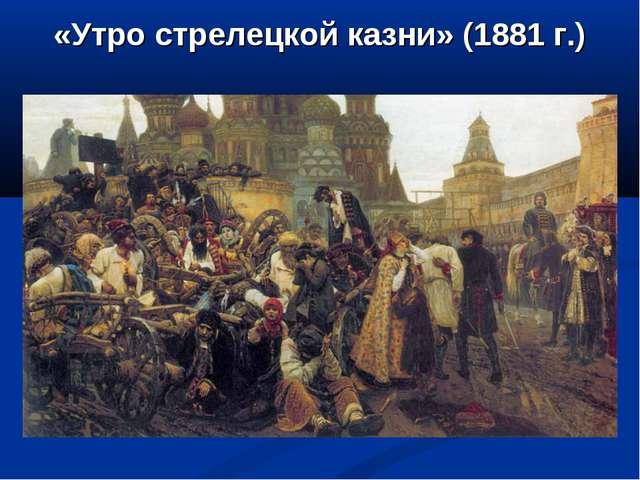 «Утро стрелецкой казни» (1881 г.)