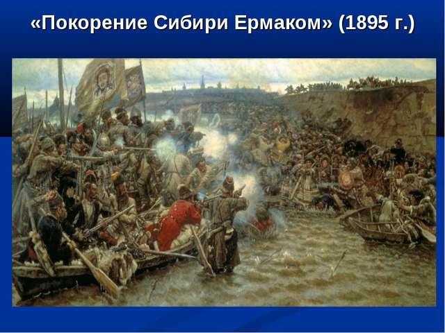 «Покорение Сибири Ермаком» (1895 г.)