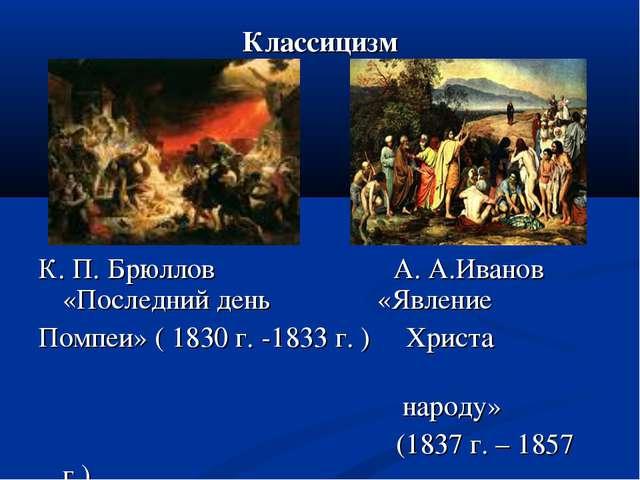 Классицизм К. П. Брюллов А. А.Иванов «Последний день «Явление Помпеи» ( 1830...