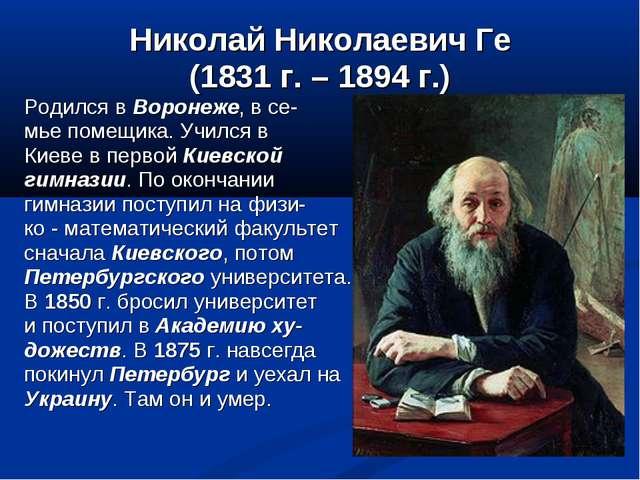 Николай Николаевич Ге (1831 г. – 1894 г.) Родился в Воронеже, в се- мье помещ...