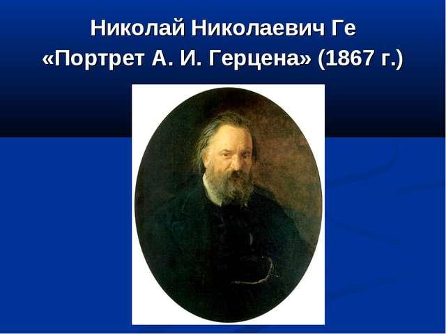 Николай Николаевич Ге «Портрет А. И. Герцена» (1867 г.)