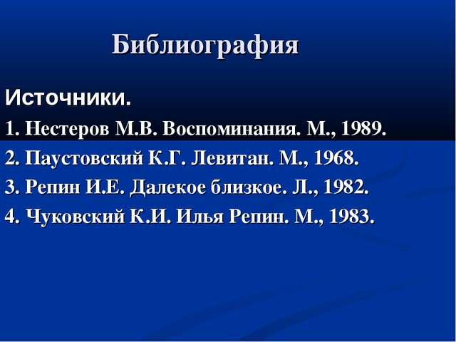 Библиография Источники. 1. Нестеров М.В. Воспоминания. М., 1989. 2. Паустовск...